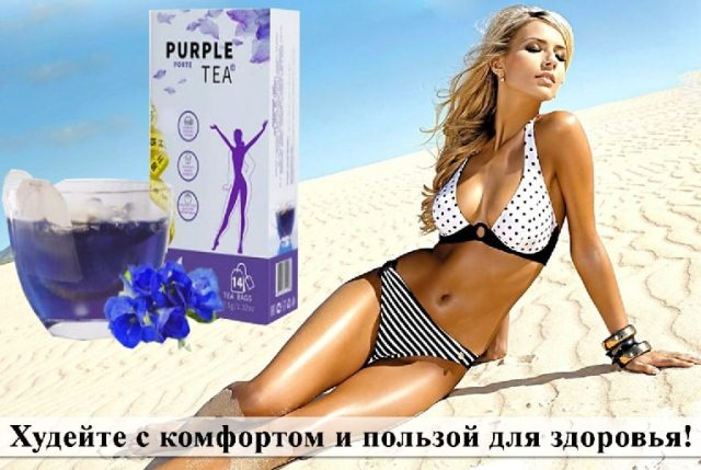 Purple Tea Forte купить
