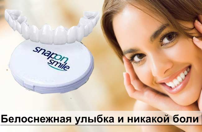 Snap On Smile купить