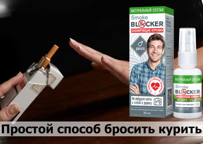 Smoke Blocker купить