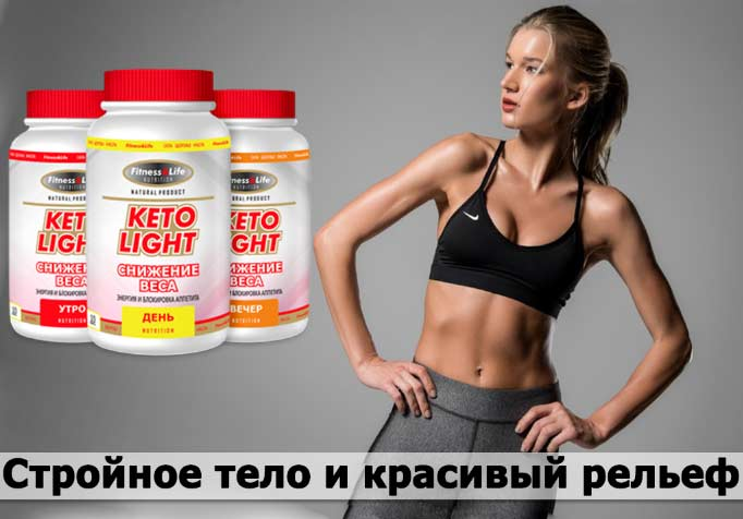 Keto Light купить